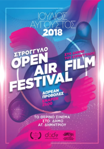 OPEN AIR FESTIVAL STROGGYLO 2018