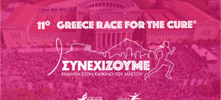 Greece Race for the Cure: ο τερματισμός