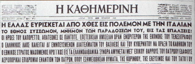 kathimerini-newspaper-freeminds-gr