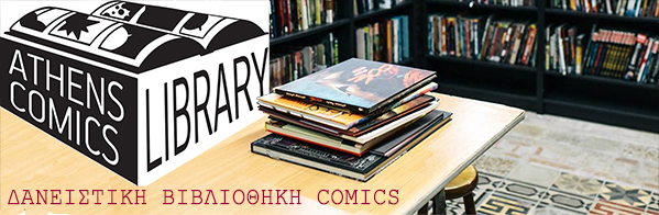 COMIC_LIBRARY_.freeminds.gr