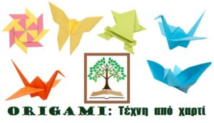 origami.freeminds.gr