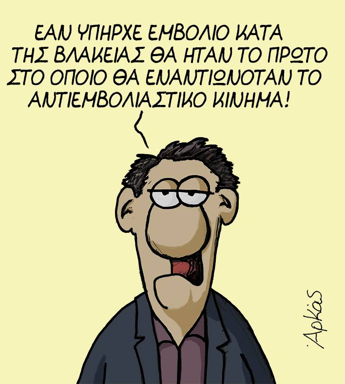 arkas.vaccination.freeminds.gr