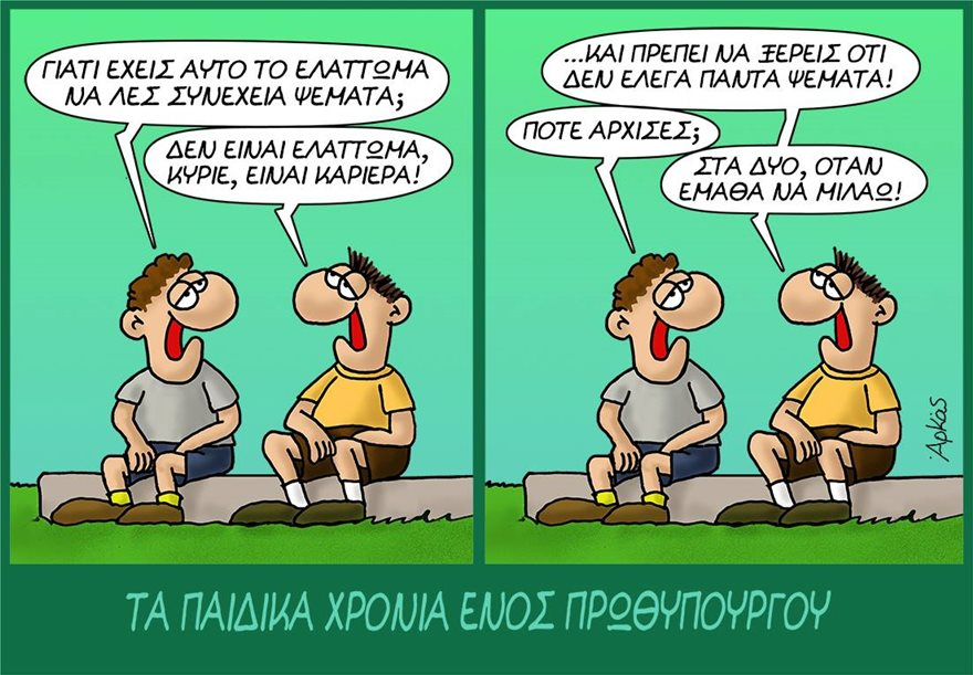 Arkas ekloges 2019