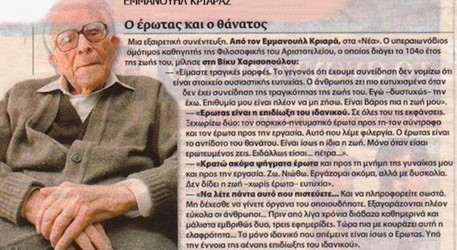 Πρόσωπα: Εμμανουήλ Κριαράς,o ερευνητής και δάσκαλος, εκλαϊκευτής