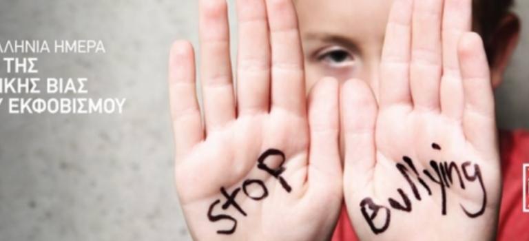 Παγκόσμια Ημέρα κατά της Σχολικής Βίας