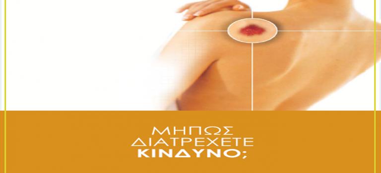 Μήνας Πρόληψης κατά του Καρκίνου του Δέρματος