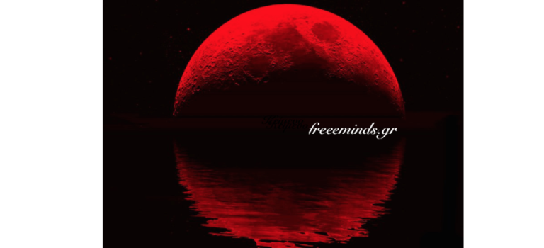 «κόκκινο φεγγάρι» για απόψε