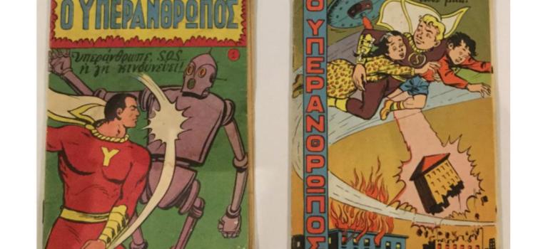 Τα κόμικς στο πέρασμα των χρόνων