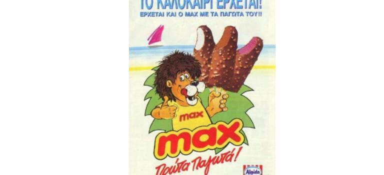 Παγωτά που αγαπήσαμε…