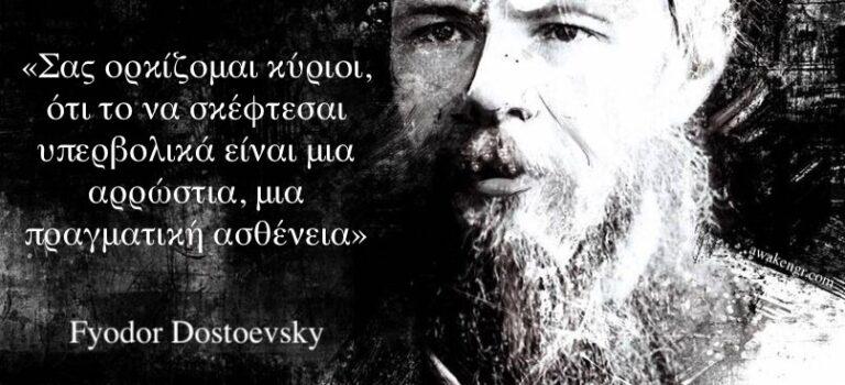 """Φιόντορ Ντοστογιέφσκι.. ο """"προβληματισμένος"""" και βαθιά ανθρώπινος συγγραφέας"""