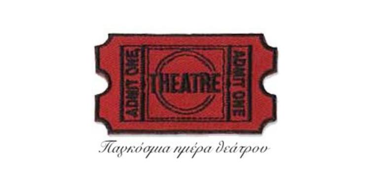Παγκόσμια μέρα θεάτρου