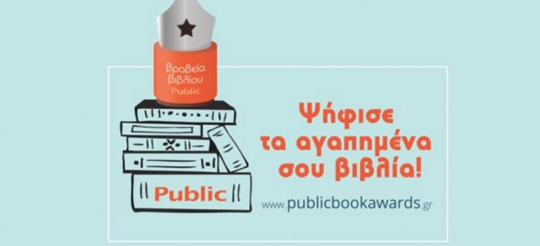 Public Book Awards 2018