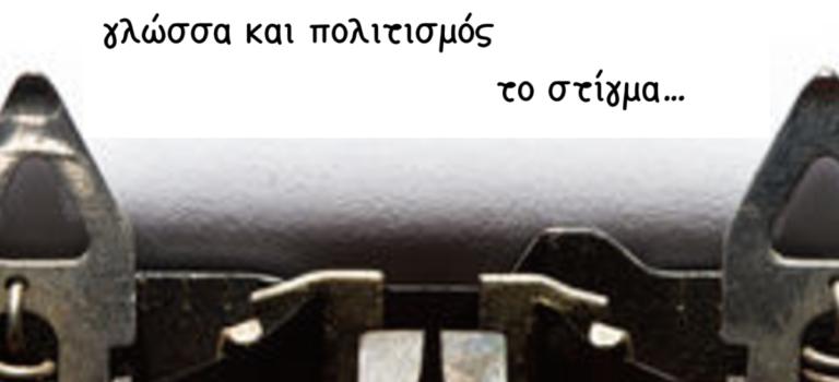 Γλώσσα και πολιτισμός, το στίγμα του κάθε λαού