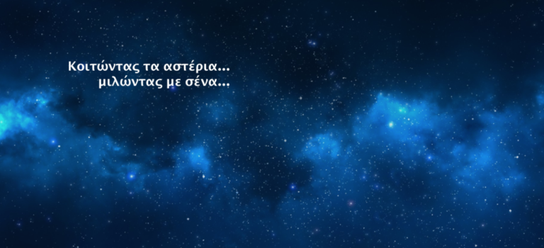 Κοιτώντας τα αστέρια