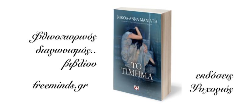 """Διαγωνισμός βιβλίου """"Το Τίμημα"""", Νικόλ-Άννα Μανιάτη"""