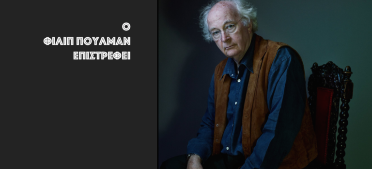 Φίλιπ Πούλμαν: ο Άγγλος συγγραφέας της Τριλογίας του Κόσμου