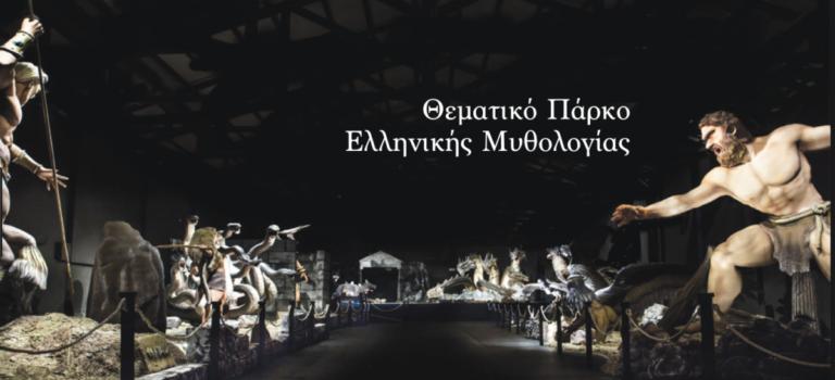 Η μυθολογία ζωντανεύει στο θεματικό πάρκο Ελληνικής Μυθολογίας