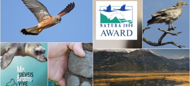 Βραβεία Natura 2000: Πέντε ελληνικές συμμετοχές στον πανευρωπαϊκό διαγωνισμό