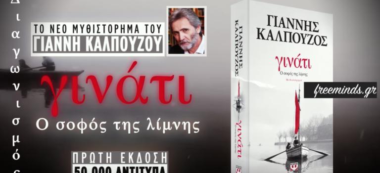 """Διαγωνισμός βιβλίου """"ΓΙΝΑΤΙ. Ο ΣΟΦΟΣ ΤΗΣ ΛΙΜΝΗΣ"""", Γιάννης Καλπούζος"""