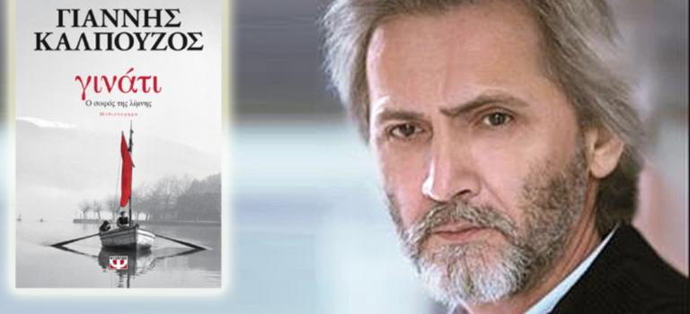 Συγγραφέας του μήνα: Γιάννης Καλπούζος