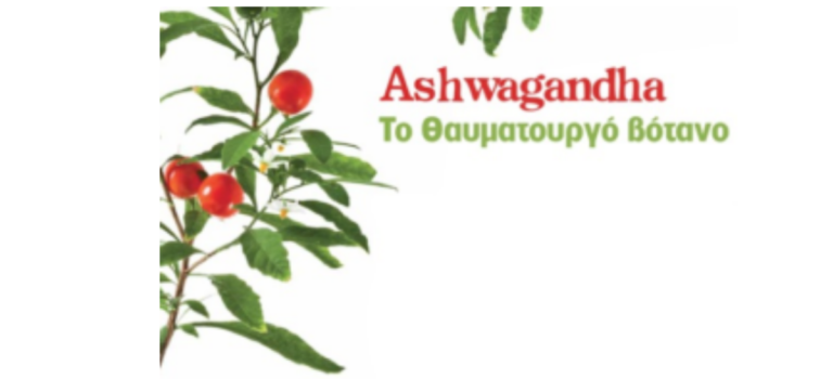 Live your life better με… ashwagandha
