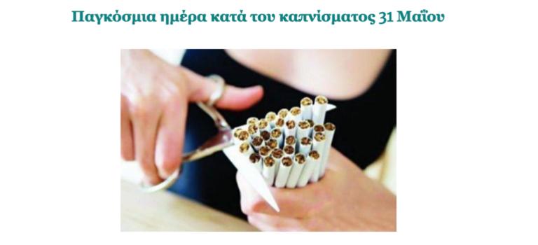 το τελευταίο μου τσιγάρο…