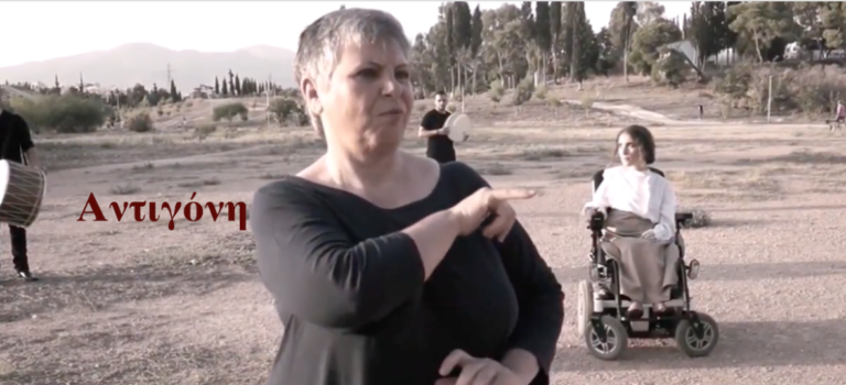 Η Αντιγόνη από Θέατρο Ατόμων Με Αναπηρία (ΘΕ.ΑΜ.Α)