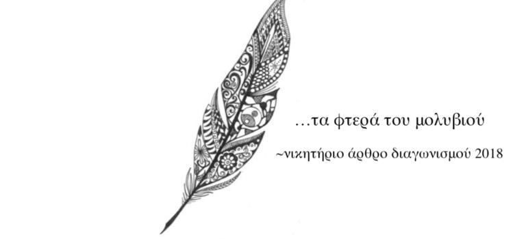 Τα φτερά του μολυβιού