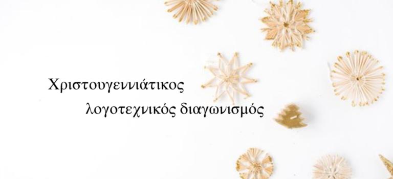 Χριστουγεννιάτικος λογοτεχνικός διαγωνισμός