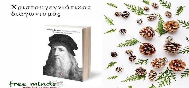 """Διαγωνισμός βιβλίου """"LEONARDO DA VINCI"""", WALTER ISAACSON"""