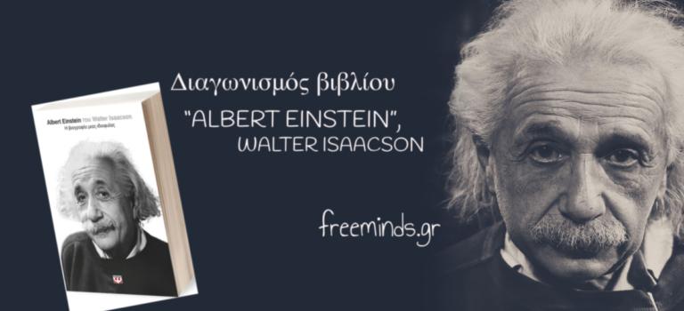"""Διαγωνισμός βιβλίου """"ALBERT EINSTEIN"""", WALTER ISAACSON"""