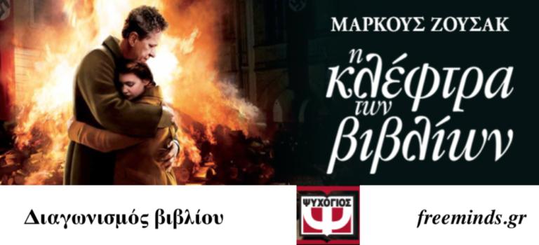 """Διαγωνισμός βιβλίου """"Η ΚΛΕΦΤΡΑ ΤΩΝ ΒΙΒΛΙΩΝ"""", ΜΑΡΚΟΥΣ ΖΟΥΣΑΚ"""