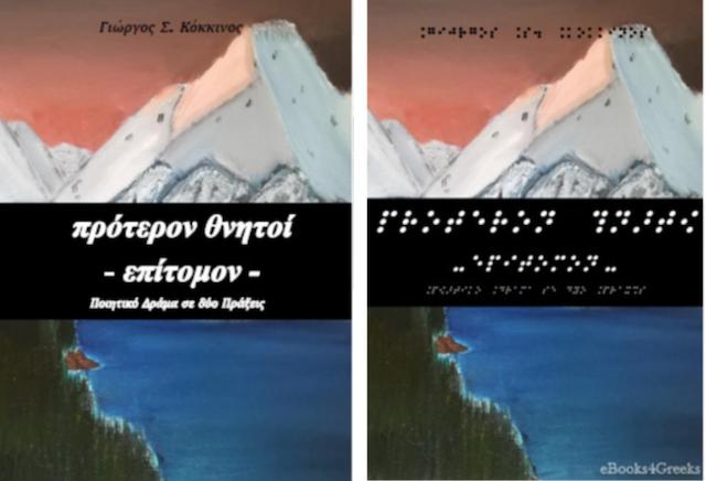 Πρότερον Θνητοί – Γιώργος Σ. Κόκκινος (Ποιητικό δράμα)