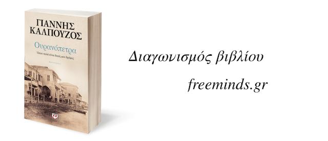 """Διαγωνισμός βιβλίου """"Ουρανόπετρα"""" του Γιάννη Καλπούζου"""