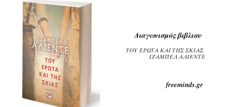"""Διαγωνισμός βιβλίου """"Του έρωτα και της σκιάς"""" της Ιζαμπέλ Αλιέντε"""