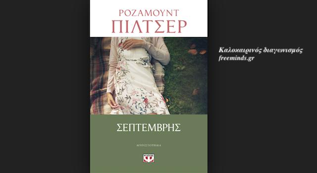 """Διαγωνισμός βιβλίου """"ΣΕΠΤΕΜΒΡΗΣ"""" της ΡΟΖΑΜΟΥΝΤ ΠΙΛΤΣΕΡ"""