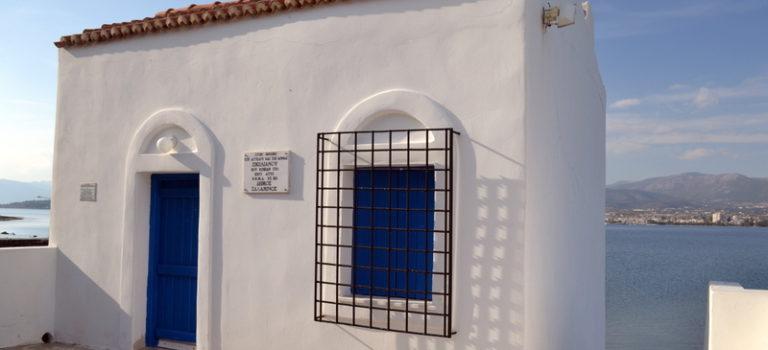 Οικία Άγγελου Σικελιανού στη Σαλαμίνα.