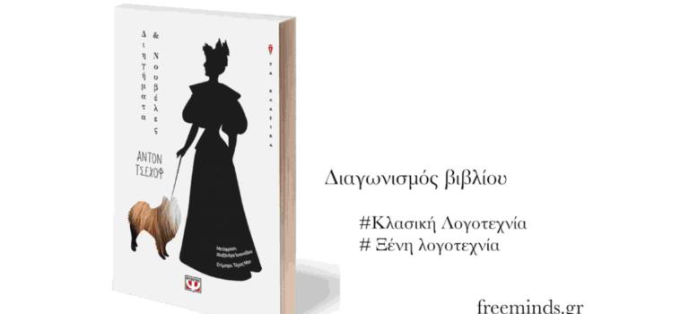 Διαγωνισμός βιβλίου ΔΙΗΓΗΜΑΤΑ ΚΑΙ ΝΟΥΒΕΛΕΣ του Άντον Τσέχωφ