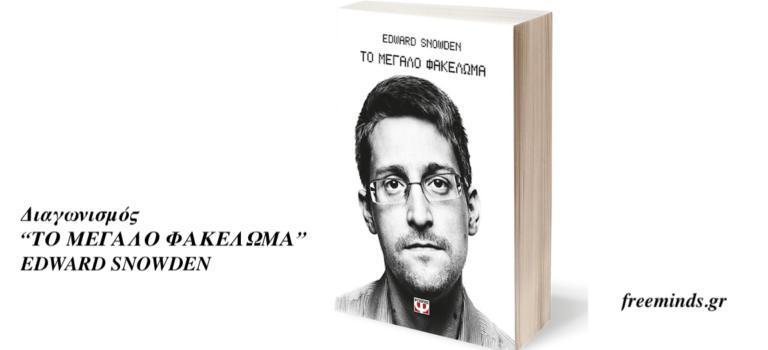 Διαγωνισμός βιβλίου ΤΟ ΜΕΓΑΛΟ ΦΑΚΕΛΩΜΑ του EDWARD SNOWDEN