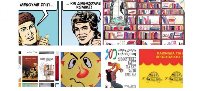 Διαβάστε δωρεάν: e-books και audio-books για μικρούς και μεγάλους