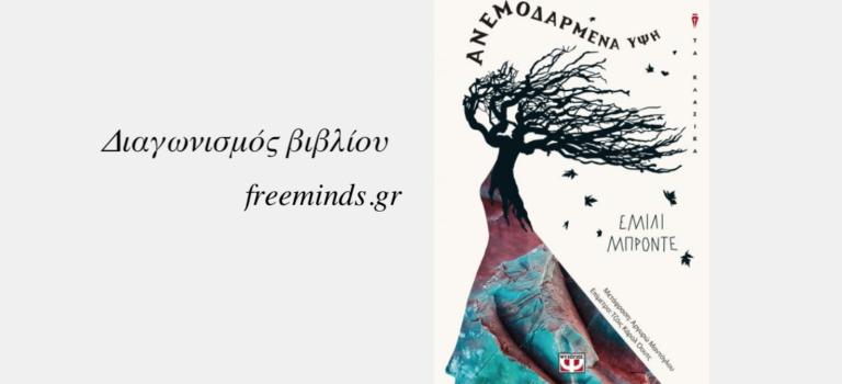 """Διαγωνισμός βιβλίου """"ΑΝΕΜΟΔΑΡΜΕΝΑ ΥΨΗ"""" της ΕΜΙΛΙ ΜΠΡΟΝΤΕ"""
