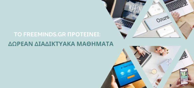 Διαδικτυακά Δωρεάν Εκπαιδευτικά προγράμματα