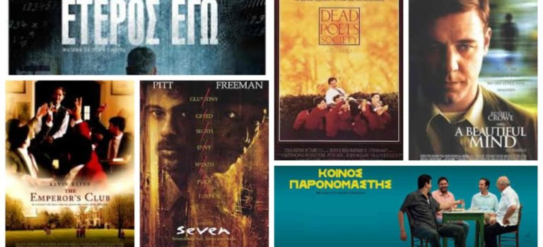 10 + 2 ταινίες για να #μένουμεσπίτι