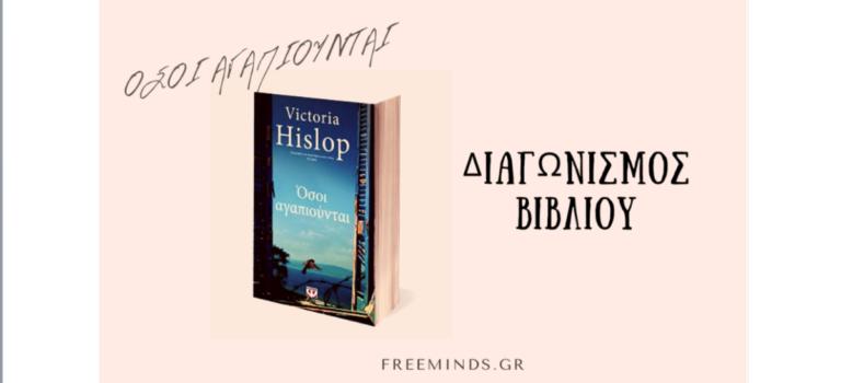 """Διαγωνισμός βιβλίου """"ΟΣΟΙ ΑΓΑΠΙΟΥΝΤΑΙ"""" της VICTORIA HISLOP"""