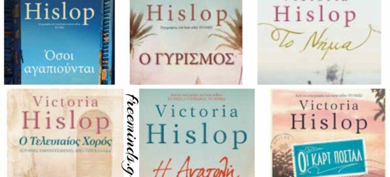 Πρόσωπα: VICTORIA HISLOP, συγγραφέας και πρέσβειρα για την αντιμετώπιση της λέπρας
