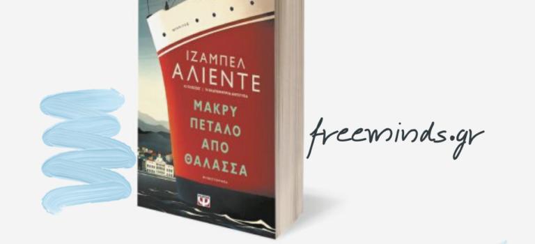 """Διαγωνισμός βιβλίου """"ΜΑΚΡΥ ΠΕΤΑΛΟ ΑΠΟ ΘΑΛΑΣΣΑ"""" της Ιζαμπέλ Αλιέντε"""