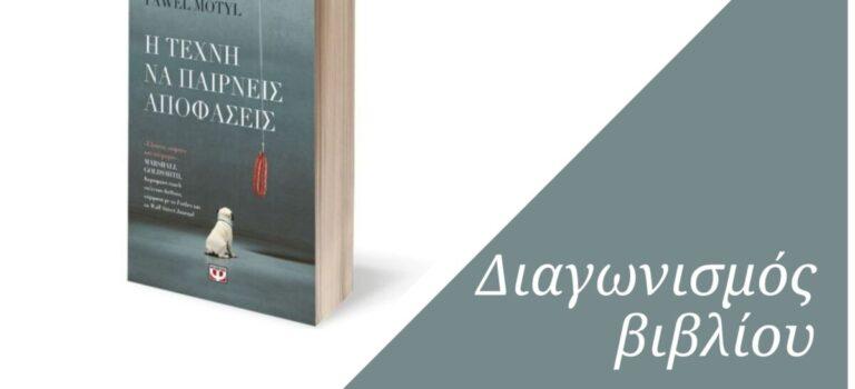 """Διαγωνισμός βιβλίου """"Η ΤΕΧΝΗ ΝΑ ΠΑΙΡΝΕΙΣ ΑΠΟΦΑΣΕΙΣ"""", Πάβελ Μότιλ"""