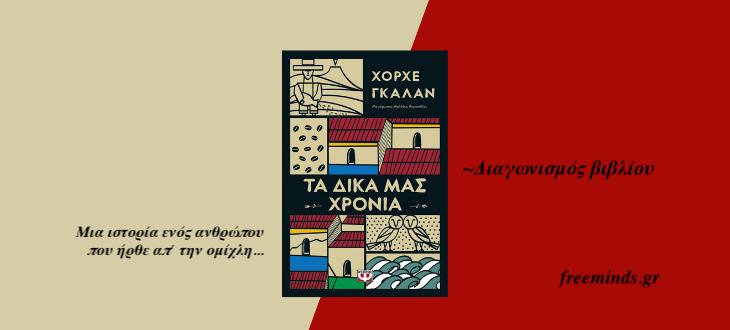 """Διαγωνισμός βιβλίου """"Τα δικά μας χρόνια"""", Χόρχε Γκαλάν"""