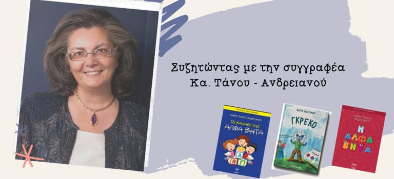 Συζητώντας με την συγγραφέα Κα. Τάνου – Ανδρειανού