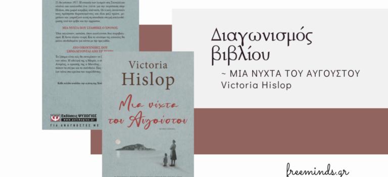 """Διαγωνισμός βιβλίου """"ΜΙΑ ΝΥΧΤΑ ΤΟΥ ΑΥΓΟΥΣΤΟΥ"""", Victoria Hislop"""